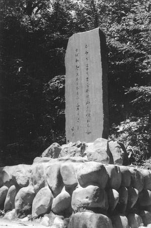 斎藤茂吉歌碑