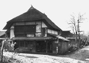 かやぶきの家(商店)