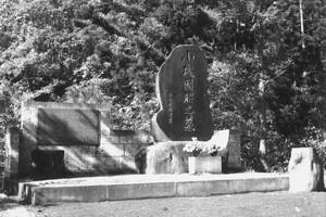 小磯国昭墓碑(西山 桂獄寺)