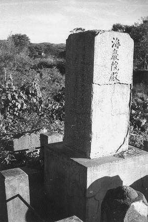海巌院(二代藩主正誠 娘千代子)墓