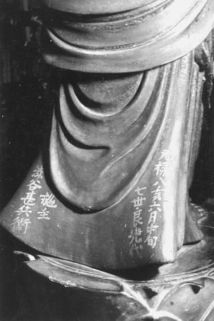 勢至菩薩裾の部分