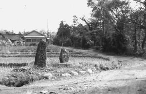 連神宮碑と光明真言碑