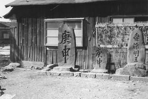 石碑(庚申碑と愛染明王碑)