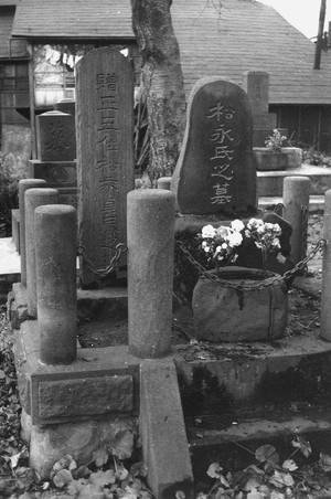 松永貞辰墓石