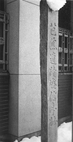 芭蕉遺蹟・盛信亭跡標柱