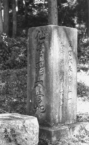 戊辰戦争・仙台藩本営地跡碑