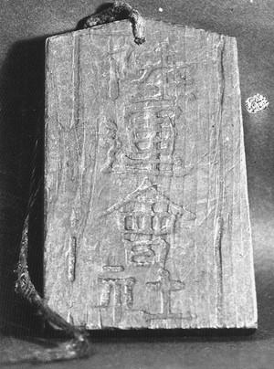 木札(陸運会社)