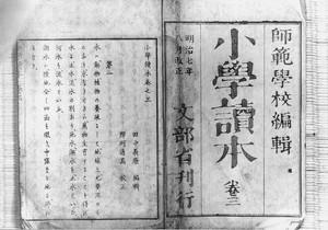 教科書(小学読本 巻三)
