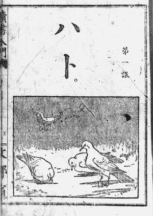 明治期教科書(部分)