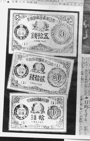 (五拾銭札他)紙幣