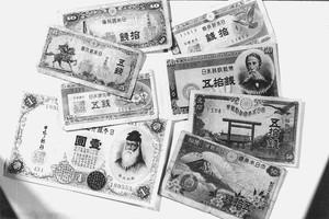 (壱円札他)紙幣