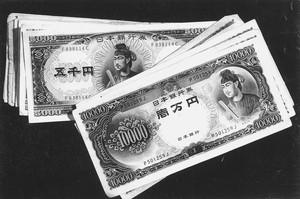 (壱万円札 五千円札)紙幣