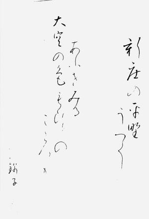 色紙(大空のうた)