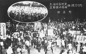 上海陥落 戦勝祝賀旗 提灯行列