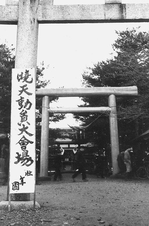 戦時下の戸沢神社
