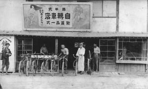 英米式自転車店