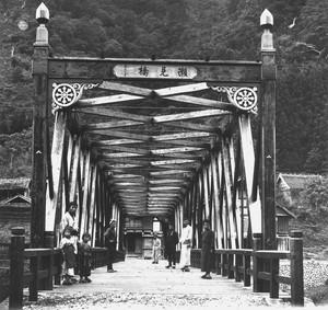 瀬見橋(大正3年)