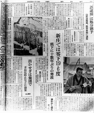 朝日新聞(新庄零下19.6度)