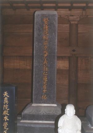 九代藩主正胤の墓