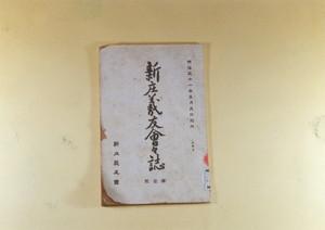 『新庄義友会々誌』第一号