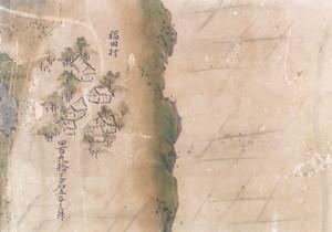 領内図屏風(福田村部分)