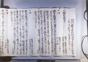 大坂回銅関係文書(1)