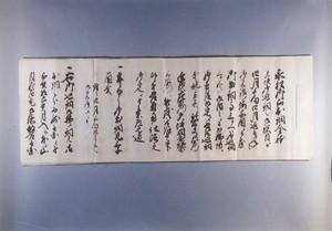 大坂回銅関係文書(2)