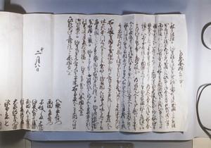 大坂回銅関係文書(4)