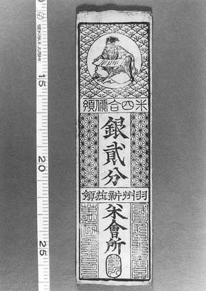 新庄藩藩札