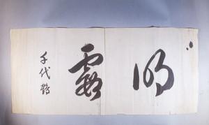 十代藩主正令の書