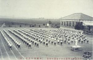 県立新荘高等女学校(一斉体操、昭和初期)