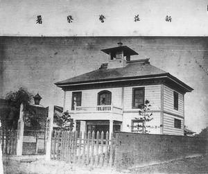 新庄警察署