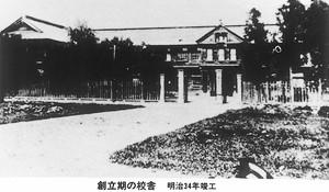 新荘中学校校舎(創立当時)