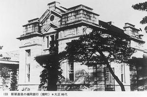 楯岡銀行新庄支店