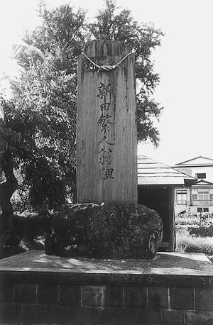 新田繁人の碑(泉田)