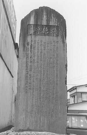 最上郡医学所跡記念碑(大手町)