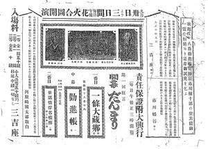 三吉座興行広告
