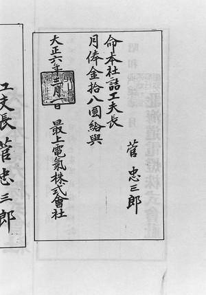 工夫長辞令(最上電気株式会社)