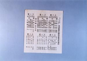 奥羽線新庄駅汽車発車時刻表(大正3年)