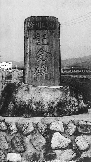升川開田記念碑