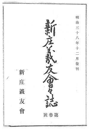 『新庄義友会々誌』