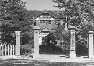 山形県立新庄北高等学校旧校舎