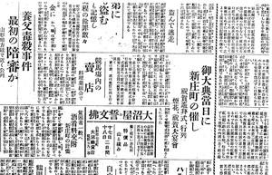 新庄の記念祝賀行事(『山形新聞』記事)