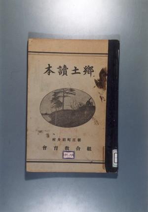 新庄町・稲舟村『郷土読本』(昭和14年)