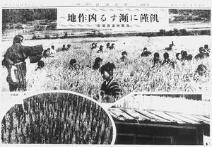 凶作関連新聞記事(昭和9年、最上郡東小国村)