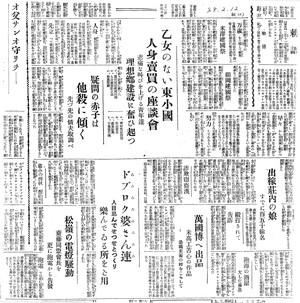 娘身売り関連新聞記事(『山形新聞』)