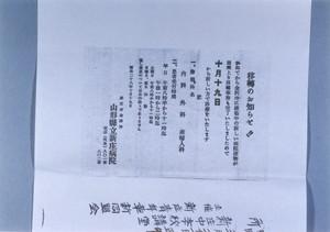 県立新庄病院移転チラシ(昭和28年)