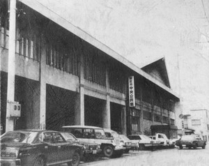 中央公民館(昭和57年ころ)