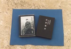 永山一郎著作と伊東聖子著作