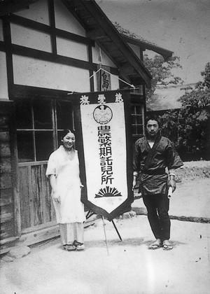 最初の農繁期託児所開設(松田甚次郎と妹ゆう子)